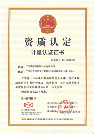 In February 2015 Obtained CMA qualification