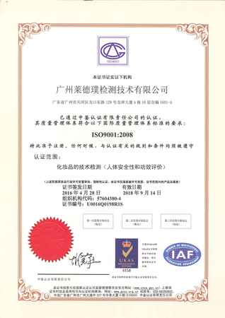 In April 2016 Obtain ISO9001 certification (Chinese certificate)